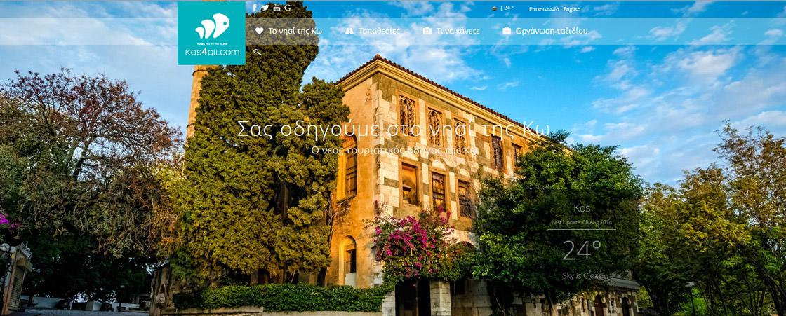 kos4all.com πρώτη σελίδα